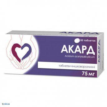 Акард таблетки 75 мг №50