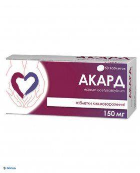 Акард таблетки 150 мг №50