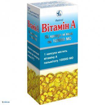 Витамин А капсулы 100000 МО №50