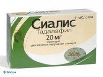 Препарат: Сиалис таблетки 20 мг №1