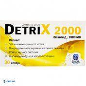 Препарат: Детрикс 2000 капс. № 30