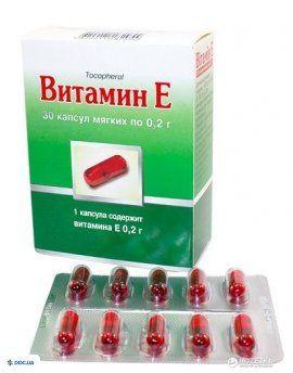 Витамин Е 0,1 капсулы №60