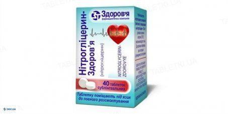 Нитроглицерин-Здоровье таблетки сублингвальные 0.5 мг, N40