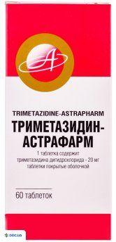 Триметазидин-Астрафарм таблетки 20мг №60