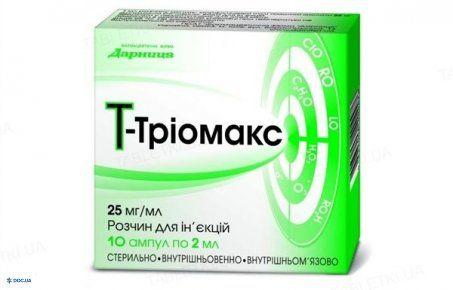 Т-триомакс р-р д/ин 25 мг/мл амп 2 мл, №10