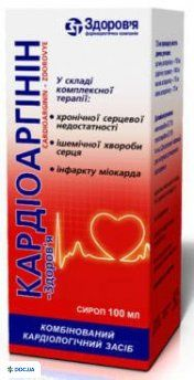 Кардиоаргинин-Здоровье сироп флакон 100 мл, №1