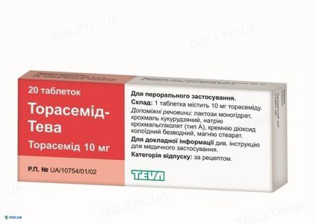 Торасемид-Тева таблетки 10 мг №20
