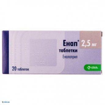 Энап таблетки 2,5 мг, №20
