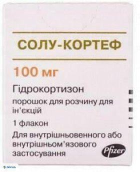 Солу-кортеф порошок для раствора для инъекций 100 мг №1