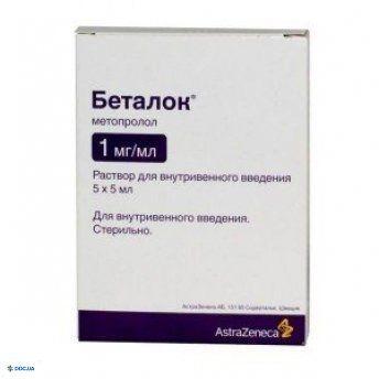 Беталок раствор для инъекций 1 мг/мл ампула 5 мл, №5