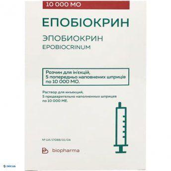 Эпобиокрин раствор для инъекций 10 000 МЕ шприц №5