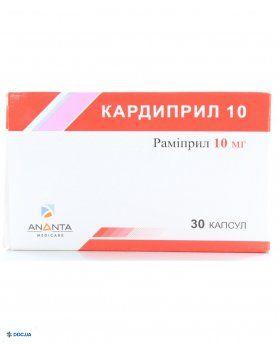 Кардиприл капсулы 10 мг №30