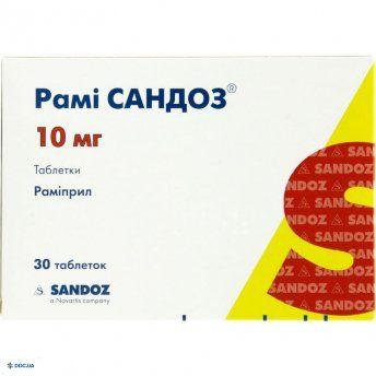 Рами Сандоз таблетки 10 мг №30