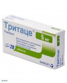 Тритаце таблетки 5 мг, №28
