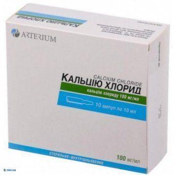 Кальция хлорид раствор для инъекций 100 мг/мл ампула 10 мл №10