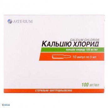 Кальция хлорид раствор для инъекций 100 мг/мл ампула 5 мл №10