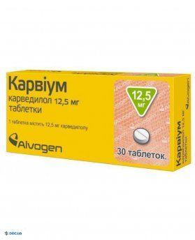 Карвиум таблетки 12,5 мг №30