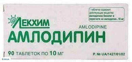 Амлодипин таблетки 10 мг №90