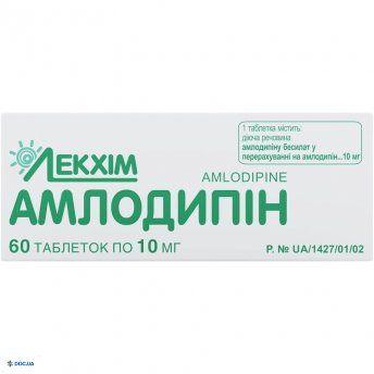 Амлодипин таблетки 10 мг №60