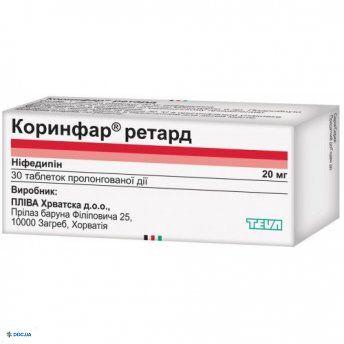 Коринфар ретард таблетки 20 мг, №30
