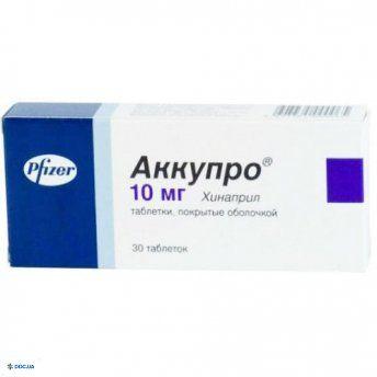 Аккупро таблетки 10 мг, №30