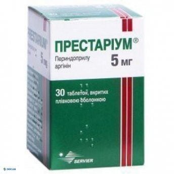Престариум  таблетки 5 мг №30