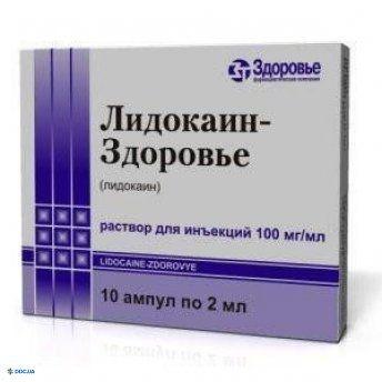 Лидокаина гидрохлорид-Здоровье 100мг/мл 2мл №10