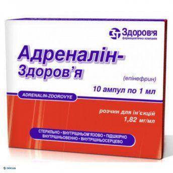 Адреналина гидротартрат  Ампулы, 0,18%, раствор по 1мл, №10