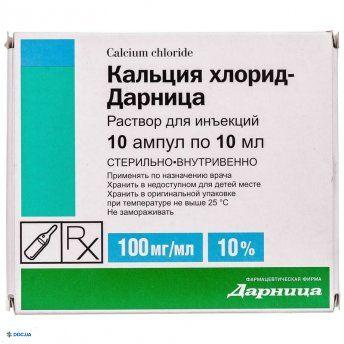 Кальция хлорид-Дарница раствор для инъекций 100 мг/мл ампула 10 мл №10