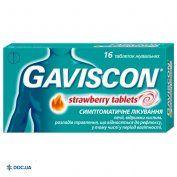 Препарат: Гавискон таблетки 250 мг №16 (клубника)