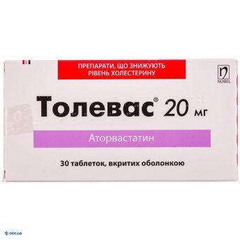 Толевас таблетки 20 мг, №30