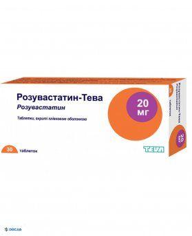 Розувастатин Тева таблетки 20 мг №30