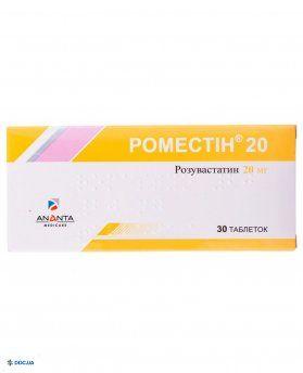 Роместин 20 мг таблетки №30