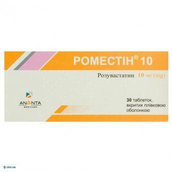 Роместин 10 мг таблетки №30