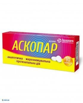 Аскопар таблетки №10