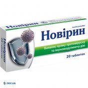 Препарат: Новирин таблетки 500 мг, N20