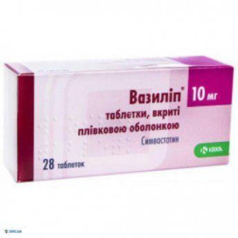 Вазилип таблетки 10 мг №28
