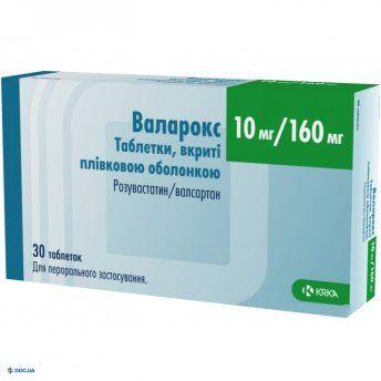 Валарокс таблетки 10 мг/160 мг, №30