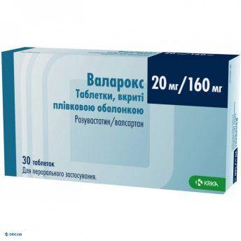 Валарокс таблетки 20 мг/160 мг, №30
