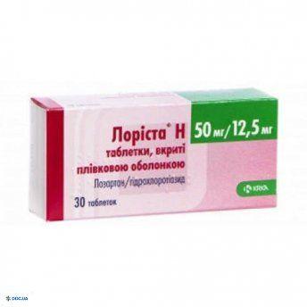 Лориста H таблетки 50 мг + 12,5 мг, №30