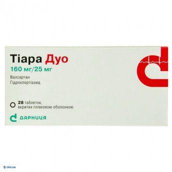 Тиара дуо таблетки 160 мг + 25 мг, №28