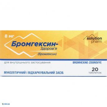 Бромгексин таблетки 8 мг, №20