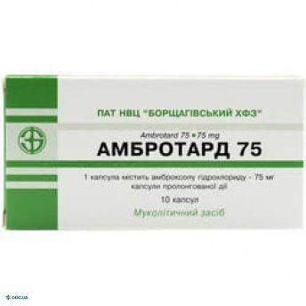 Амбротард капсулы пролонгированого действия по 75 мг №10