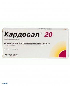 Кардосал таблетки 20 мг №28
