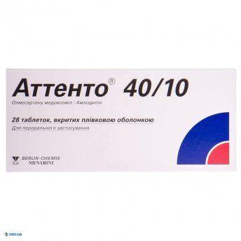 Аттенто таблетки, п/о 40 мг + 10 мг, №28
