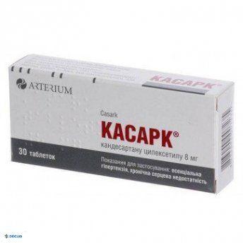 Касарк таблетки 8 мг блистер,  №30
