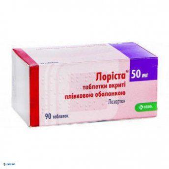 Лориста таблетки 50 мг №90