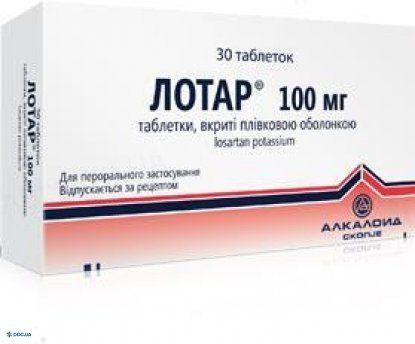 Лотар таблетки 100 мг №30