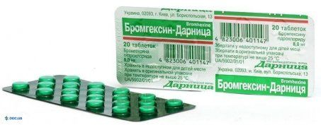 Бромгексин-Дарница, таблетки №20