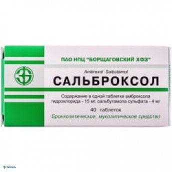 Сальброксол таблетки №40